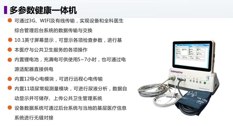 健康管理终端10.jpg