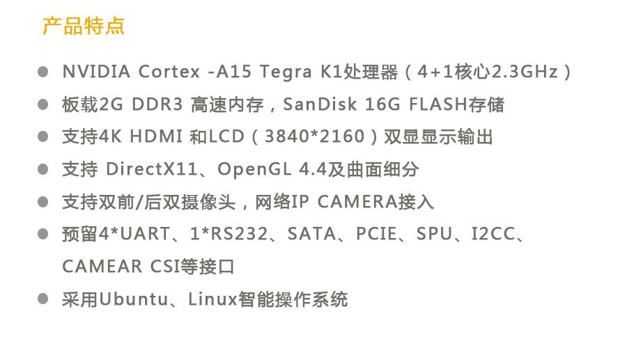 Nvidia k1工控板2.jpg
