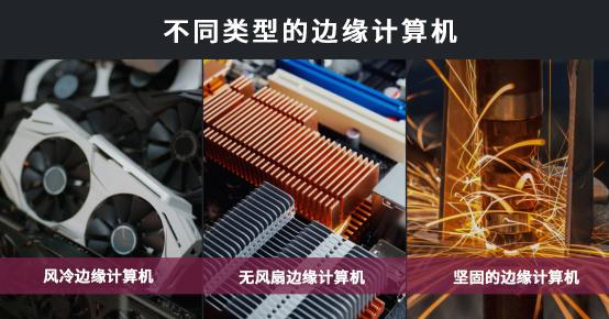 不同类型的边缘计算机.jpg