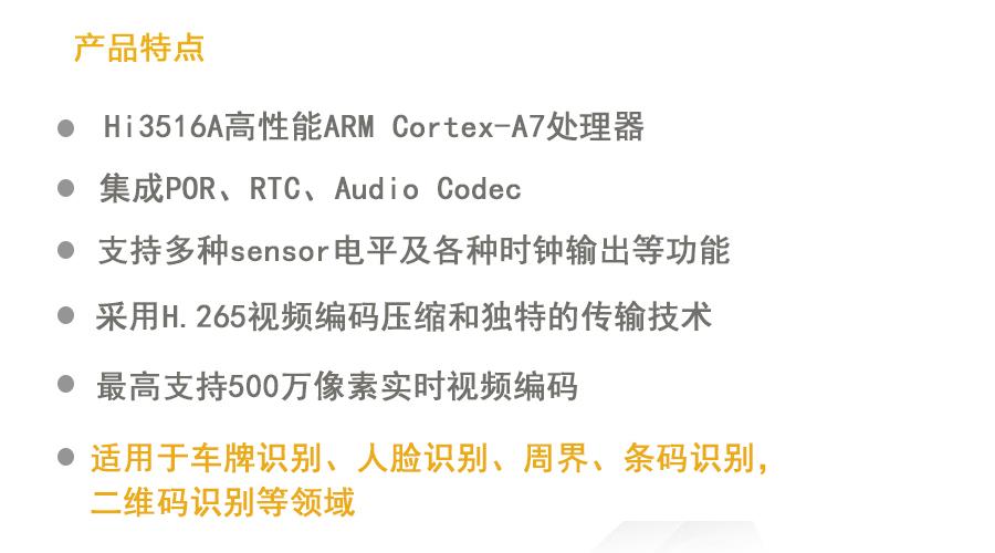 ARM经济型智能相机2.jpg