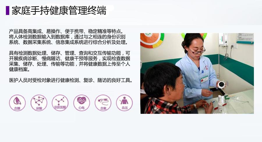 健康管理终端12.jpg