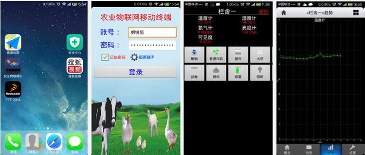 农业物联网移动终端12.jpg