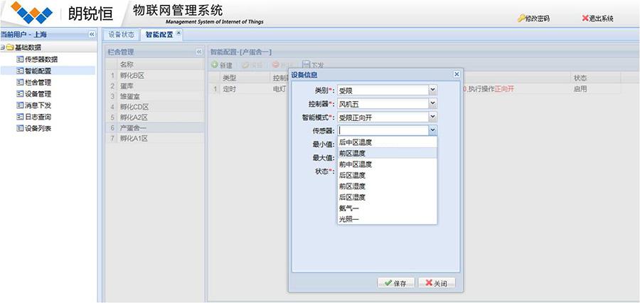 物联网管理系统8.jpg