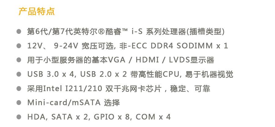 Intel Core工控板3.jpg