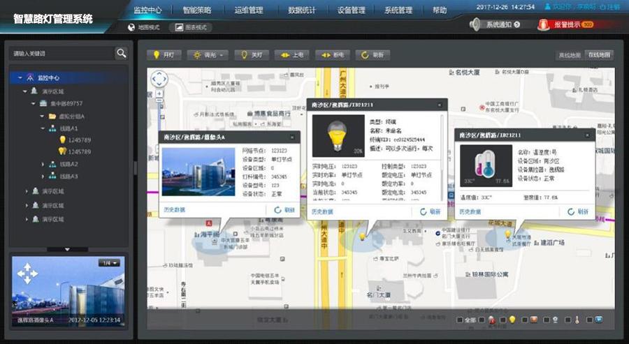 智慧路灯管理系统7.jpg