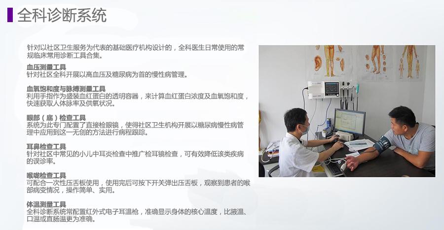 健康管理终端5.jpg