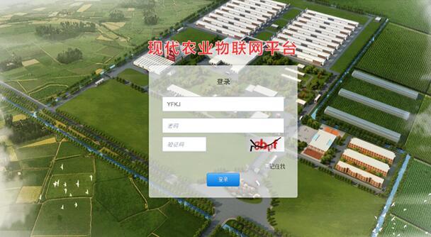 现代农业物联网平台10.jpg